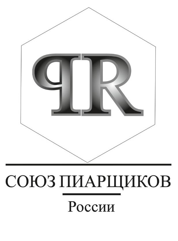 Союз PRщиков